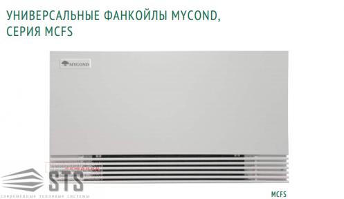 Пристенный тонкий фанкойл  SILENT MCFS-220T2